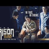 The Prison - OFFICIAL TRAILER #1 (2017)