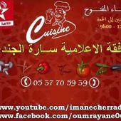 تحضير المروزية مع سعيدة من فاس رفقة الاعلامية سارة الجندي 13/09/2016