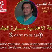 أسباب و حلول شيخوخة الرقبة مع الدكتور رشيد عديل 15/09/2016