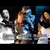 Michael Jackson - Whatever Happens 中文字幕
