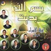 صلوا صوا يا لخوان عبد القادر الدح فرقة الاسراء الأغواط by Ismail Habiche