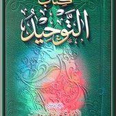Le livre de l'unicité - kitab at-tawhid (dossier) - العلم الشرعي - La science légiférée
