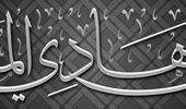 Qui est Cheikh Mohammed ibn Hadi al-Madkhali ? (dossier) - العلم الشرعي - La science légiférée