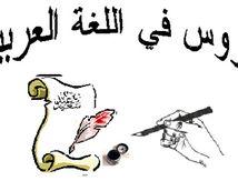 L'importance de la langue arabe littéraire