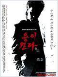 Like a dragon (2007) de Takashi Miike