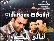Film Marocain: Nuits blanches - الفيلم المغربي: ليالي بيضاء