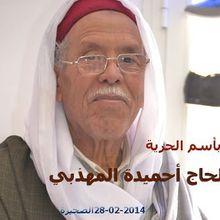 ياسم الحرية - الحاج أحميدة المهذبي