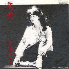 """Nakajima Miyuki, """"Akujo""""; 中島 みゆき """"悪女"""""""