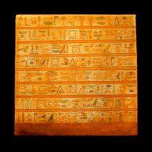 Hiéroglyphes - Peinture sur toile - texte de la stèle de SENBI