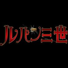 Lupin III: The Movie (2014) 1080p VOSTFR