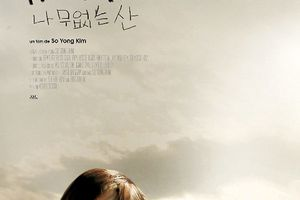 ACTUELLEMENT : Treeless Mountain (BANDE ANNONCE VO) 30 12 2009
