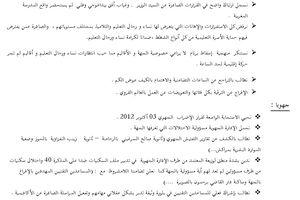 بلاغ المكتب الجهوي للجامعة الوطنية لموظفي التعليم - مراكش
