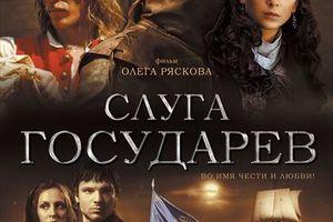 FANTASSINS (BANDE ANNONCE VF et VO 2007) (The Sovereign's Servant) (Sluga Gosudarev)