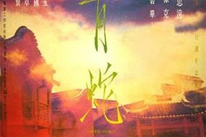 GREEN SNAKE (BANDE ANNONCE VO 1993) de Tsui Hark avec Maggie Cheung (Ching Se)