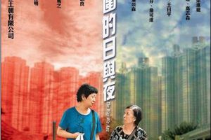 The Way We Are (Tin shui wei de ri yu ye) (BANDE ANNONCE VO 2008) en DVD le 06 03 2012