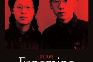 Fengming, Chronique d'une femme chinoise (BANDE ANNONCE VOST) 07 03 2012 (Fengming, a Chinese Memoir)
