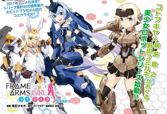 Frame Arms Girl 04 vostfr