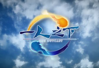 Hitori no Shita - The Outcast 09 vostfr