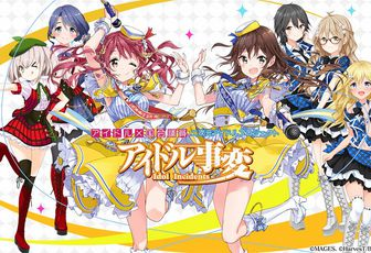 Idol Incidents 02 vostfr