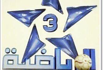 Arryadia Tv Maroc - قناة الرياضية المغربية