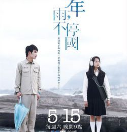 TWdrama: Year of the rain