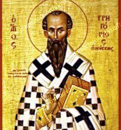 Le 10 janvier, mémoire de notre Saint Père GRÉGOIRE, Evêque de NYSSE