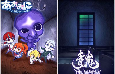 Aooni The Blue Monster 12 vostfr