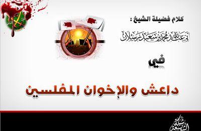(كلام جديد لفضيلة الشيخ رسلان حفضه الله تعالى في (داعش والاخوان المفلسون