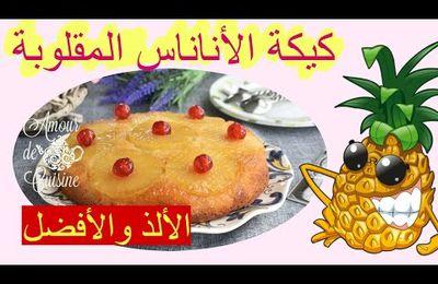 كيكة الاناناس المقلوبة, الأحسن,الألذ والأفضل ..جربوها le meilleur gateau renversé à l'ananas,