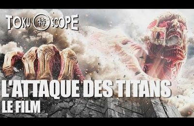 TOKU SCOPE HS : L'ATTAQUE DES TITANS : LE FILM (SPOILER FREE)