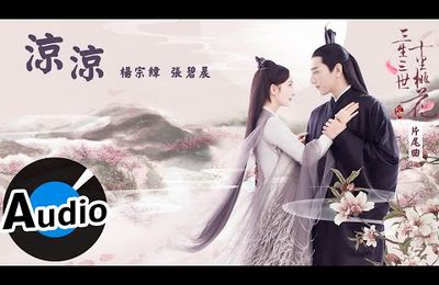 Three Lives Three Worlds, Ten Miles of Peach Blossoms (aka Eternal Love) - OST Liang Liang