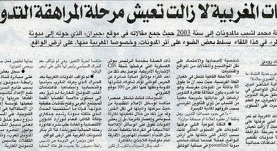 Bloggeurs marocains, vous avez un porte parole !!!