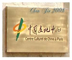 Centre culturel de Chine à Paris