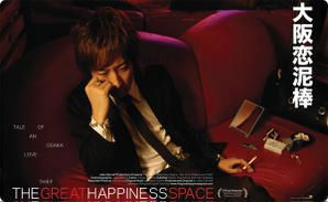 [Doc.] The Great Happiness Space - Tales of an Osaka Love Thief - vosta + vostfr