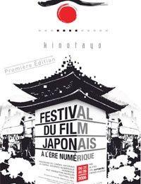 [Epikt a testé pour vous] vol.2 : Festival Kinotayo du film japonais contemporain à l'ère numérique