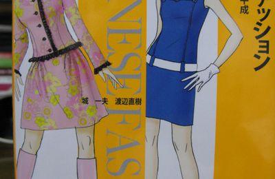 La mode japonaise