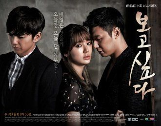 Drama Film: I Miss You