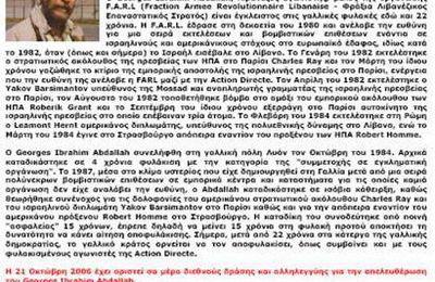 ΛΕΥΤΕΡΙΑ ΣΤΟΝ ΛΙΒΑΝΕΖΟ ΑΓΩΝΙΣΤΗ GEORGES IBRAHIM ABDALLAH
