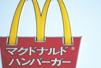 Le Japon aime aussi les hamburgers
