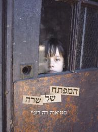 Sarah's Key by Tatiana de Rosnay /Israël/ May 2008