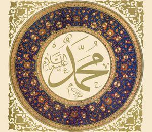 Le Mawlid, célébration de la naissance du Prophète MuHammad