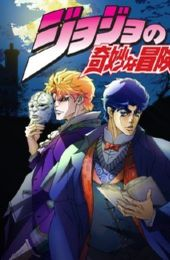 Jojo s Bizarre Adventure (2012) (Streaming)