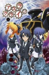 Asura Cryin' (saison 1) (Streaming)