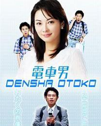 Densha Otoko - THE drama !