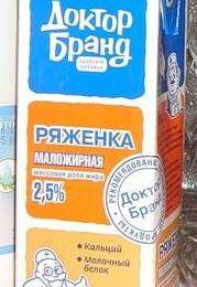 Boire en Russie (2): la riajenka