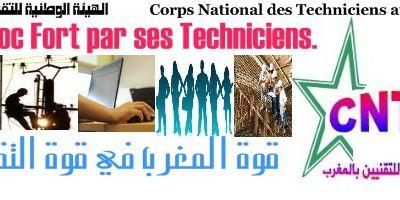 الهيئة الوطنية للتقنيين بالمغرب تنظم لقاء وطنيا للتقنيين