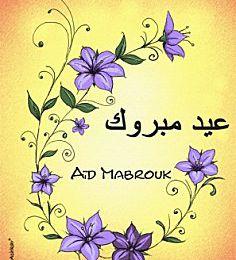Bonne fête à tous عيد مبارك سعيد للجميع