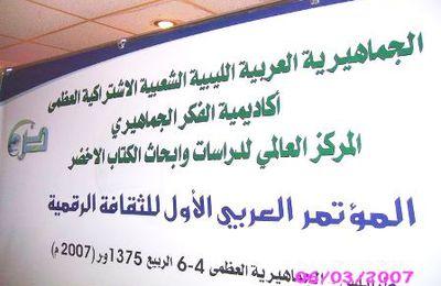 ملف العدد الثالث:المؤتمر العربي الأول للثقافة الرقمية ـ طرابلس