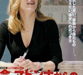 Madonna / More / Japan / April 2005 / Adventures of Abdi Book Signing