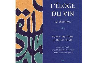 Khamriyyat Ibn al-Faridh خمرية ابن الفارض